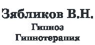 Личный сайт В.Н. Зябликова